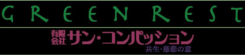 グリーンレスト WEBショップ